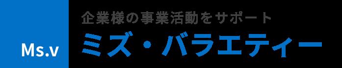 株式会社ミズ・バラエティー