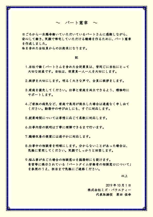 パート憲章